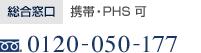 京都本社 携帯・PHS 可 0120-050-177