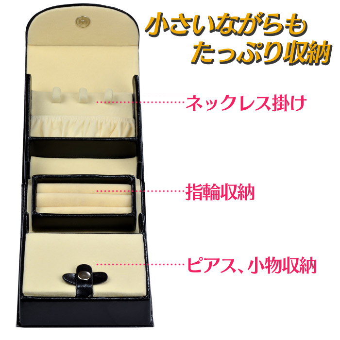 送料無料 ジュエリーボックス 携帯用 ジュエリーケース 携帯用アクセサリー収納 携帯用ジュエリーボックス
