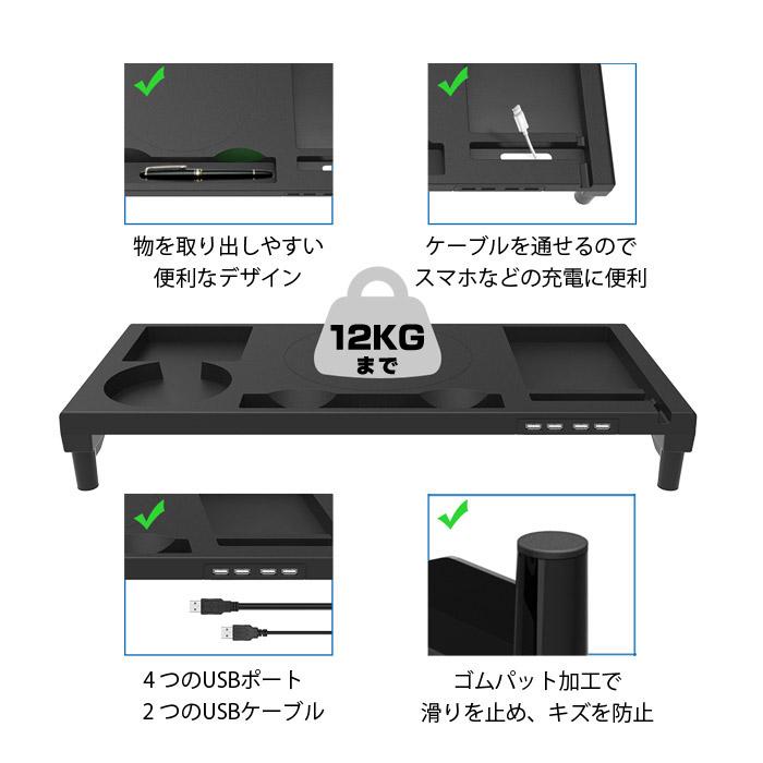 モニター台 机上台 モニタースタンド USBハブ付き 幅52cm 奥行23cm ブラック 机上ラック 液晶モニター台 USBポート 送料無料