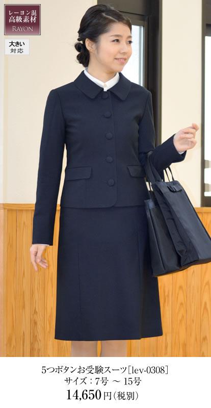 5つボタン お受験スーツ スカート セット 5号 7号 9号 11号 13号 15号 17号 19号 21号 小柄サイズ 大きいサイズ