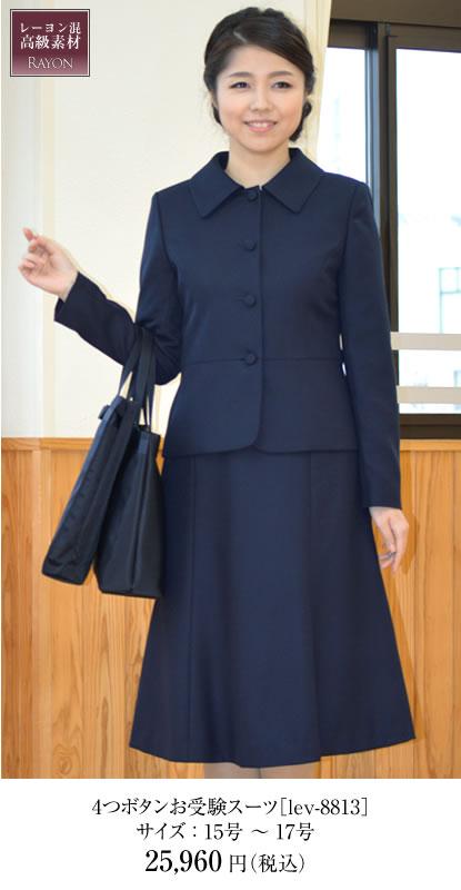 4つボタン お受験スーツ ワンピース セット 5号 7号 9号 11号 13号 15号 17号 19号 21号 小柄サイズ 大きいサイズ