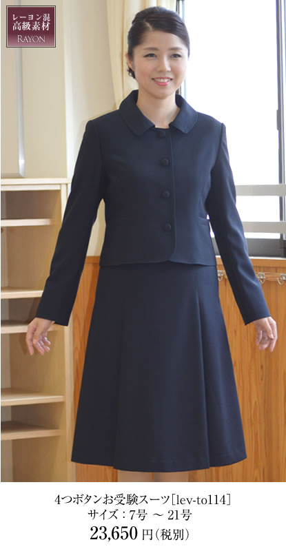 ノーカラー お受験スーツ ワンピース セット 5号 7号 9号 11号 13号 15号 17号 19号 21号 小柄サイズ 大きいサイズ