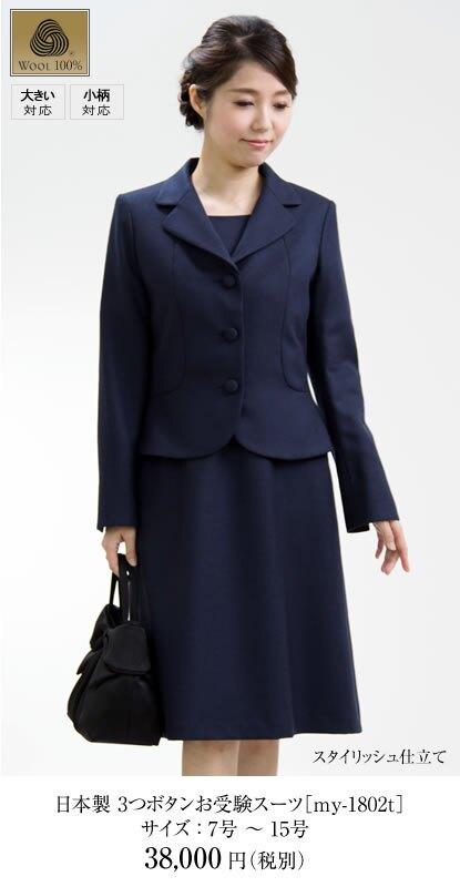 ウール100% 日本製 3つボタン お受験スーツ ワンピース セット 5号 7号 9号 11号 13号 15号 17号 19号 21号 小柄サイズ 大きいサイズ