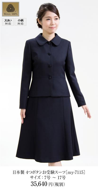 ウール100% 日本製 4つボタン お受験スーツ ワンピース セット 5号 7号 9号 11号 13号 15号 17号 19号 21号 小柄サイズ 大きいサイズ