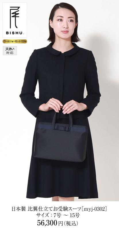 ウール100%ウールジョーゼット百貨店 日本製 3つボタン お受験スーツ ワンピース セット 5号 7号 9号 11号 13号 15号 17号 19号 21号 小柄サイズ 大きいサイズ