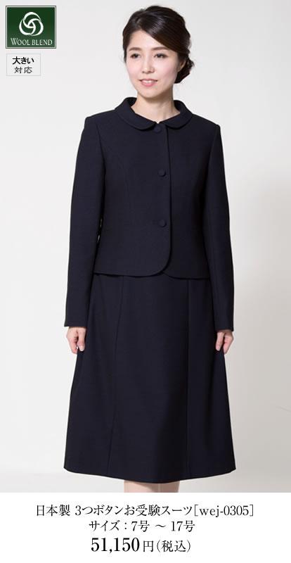 ウール混紡 3つボタン 2020年新作 お受験スーツ ワンピース セット 5号 7号 9号 11号 13号 15号 17号 19号 21号 小柄サイズ 大きいサイズ