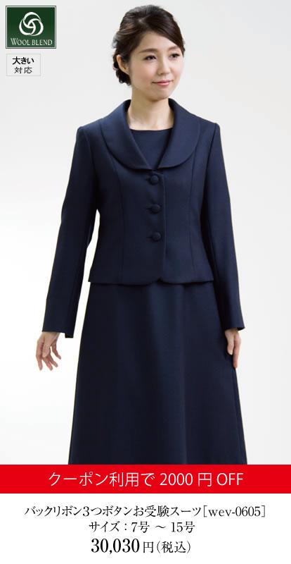 ウール混紡 3つボタン お受験スーツ ワンピース セット 5号 7号 9号 11号 13号 15号 17号 19号 21号 小柄サイズ 大きいサイズ