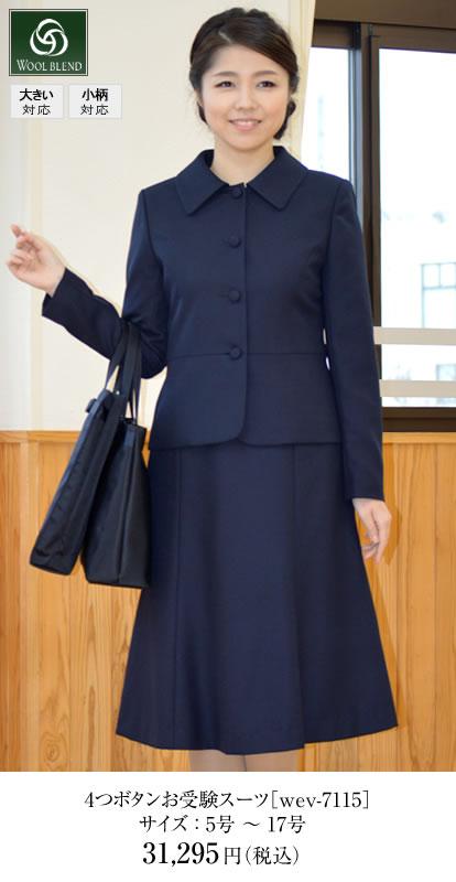 ウール混紡 4つボタン お受験スーツ ワンピース セット 5号 7号 9号 11号 13号 15号 17号 19号 21号 小柄サイズ 大きいサイズ
