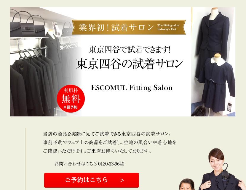 エスコミュール店舗,ブラックフォーマル,喪服,礼服,お受験スーツ,面接スーツ,お受験スリッパ