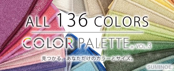 全136色展開の、オーダーカットOKのカーペット【COLOR PALETTE カラーパレット】
