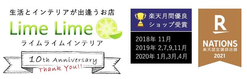 インテリアショップLime Lime(ライムライム)