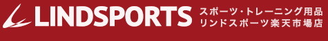 LINDSPORT スポーツ・トレーニング用品 リンドスポーツ楽天市場店