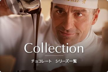 チョコレート シリーズ一覧