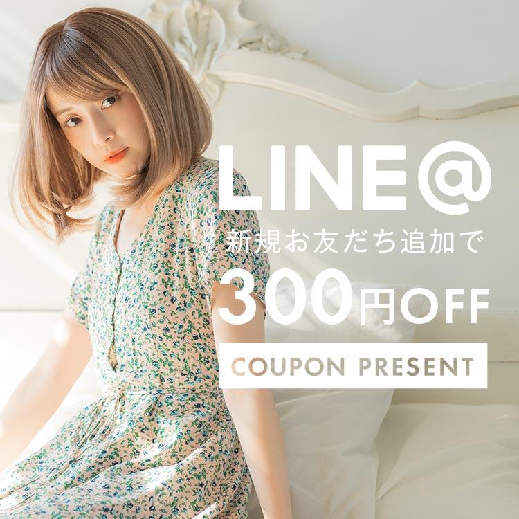 LINE@新規お友達追加で300円OFF