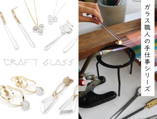 クラフトガラスシリーズ