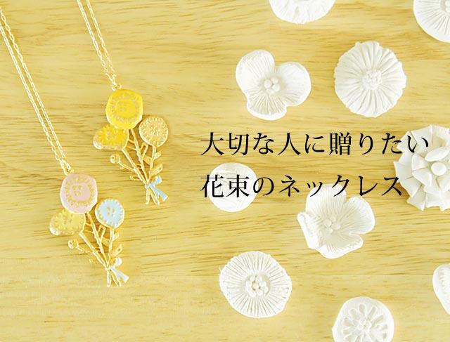 花束ネックレス
