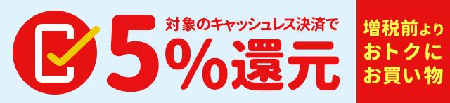 対象のキャッシュレス決済で5%還元 増税前よりおトクにお買い物