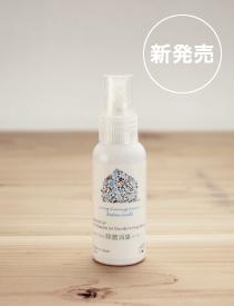 ボタニカル除菌消臭スプレー 50ml(携帯用)