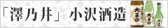 「澤乃井」小沢酒造