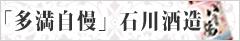 「多満自慢」石川酒造