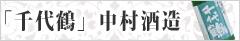 「千代鶴」中村酒造