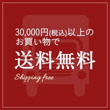30,000円(税込)以上のお買い物で送料無料