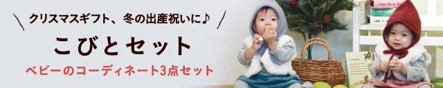 こびとセット(とんがり帽子・ボアベスト・かぼちゃパンツ)