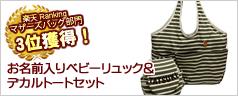 リュック&イニシャルボーダーバッグ