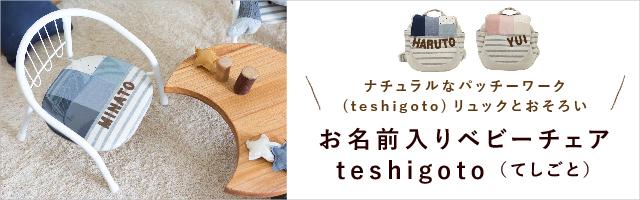 名入れベビーチェア(teshigoto)