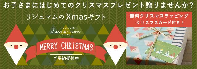 リシュマムのクリスマスギフト2017