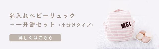 名入れベビーリュック+一升餅(小分け)セット