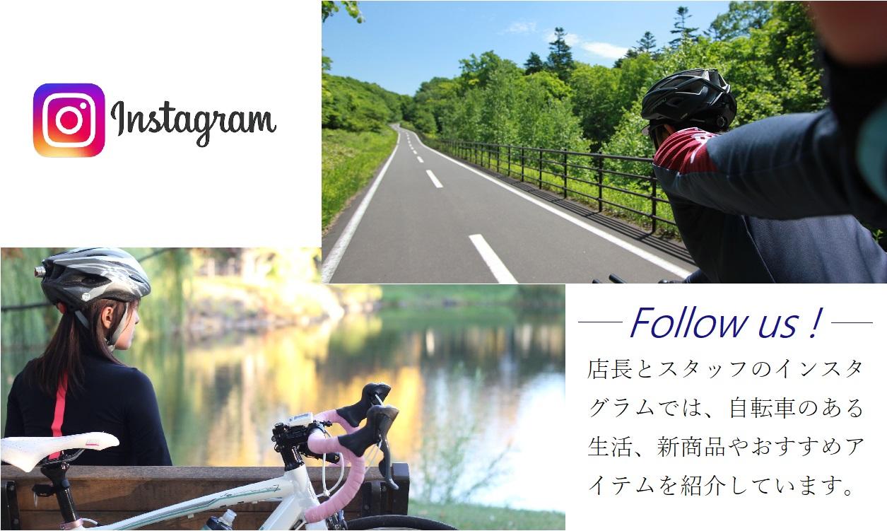 新作情報や再入荷情報、自転車生活が楽しくなる「風景」をアップしています。ぜひぜひフォローしてくださいね!