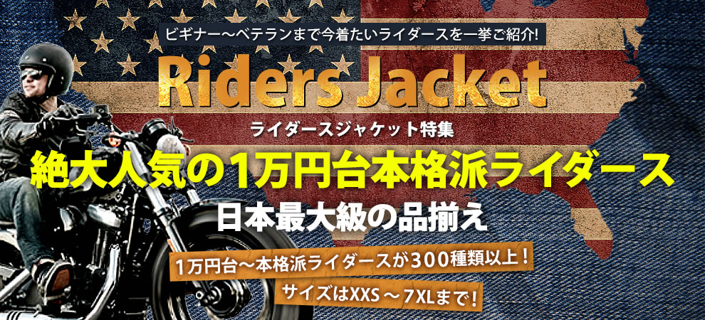 http://www.rakuten.ne.jp/gold/liugoo/specialissue/riders/se-riders.html#01