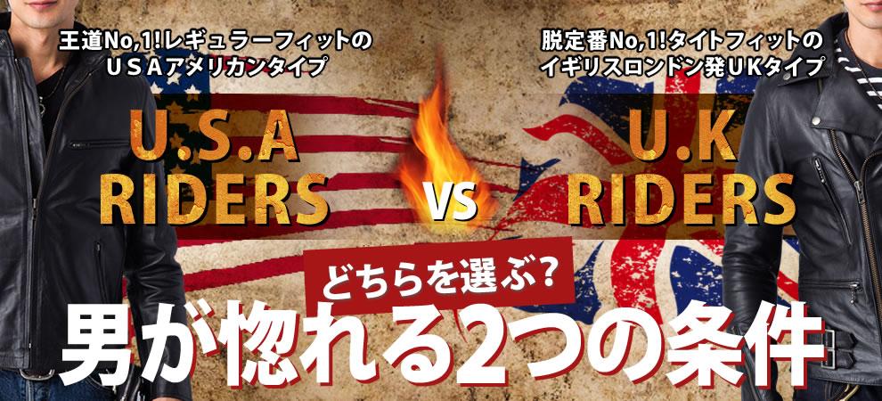 http://www.rakuten.ne.jp/gold/liugoo/specialissue/riders/se-riders.html#02