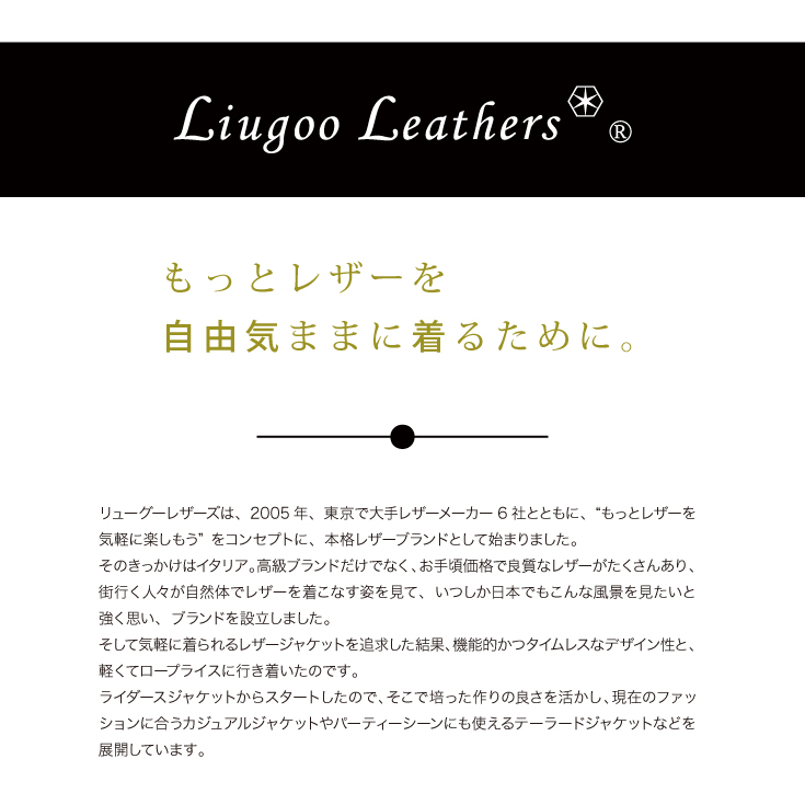 brand_liugooleathers.jpg?6k