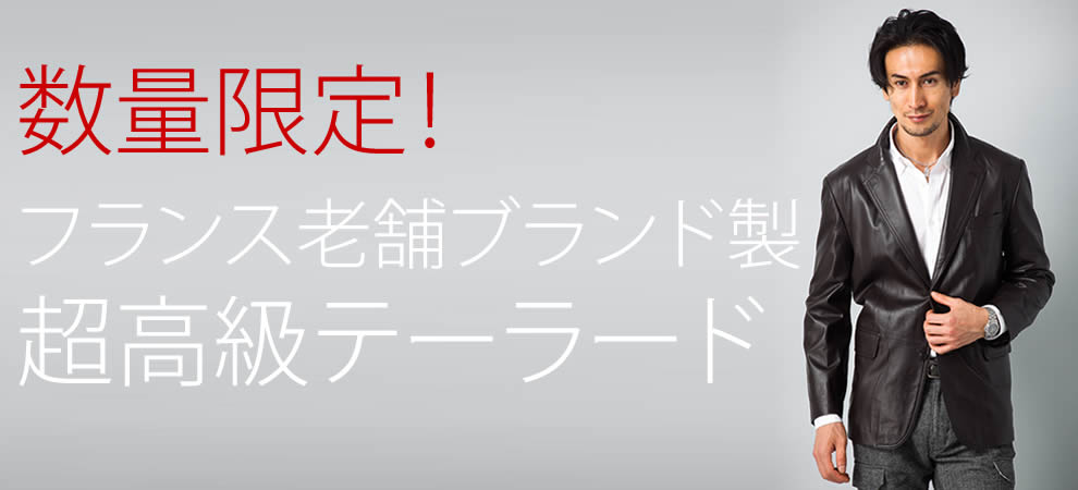 当店イチオシ プレミアムライダース(新色)
