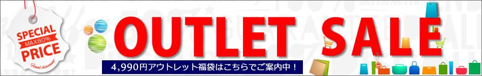 11周年記念!創業祭SALE