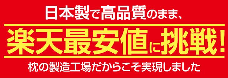 日本製で高品質のまま、楽天最安値、挑戦