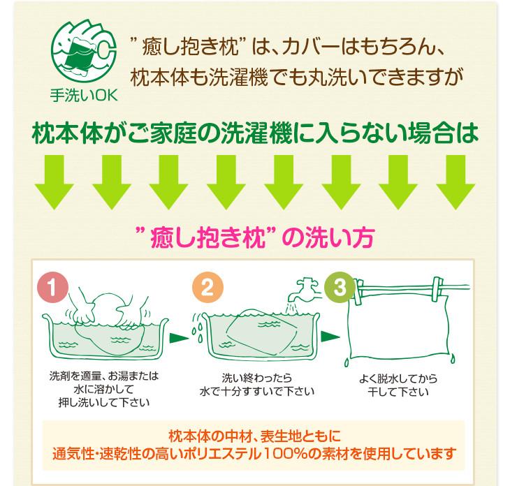 癒し抱き枕の洗い方
