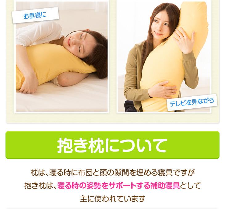 抱き枕のついて