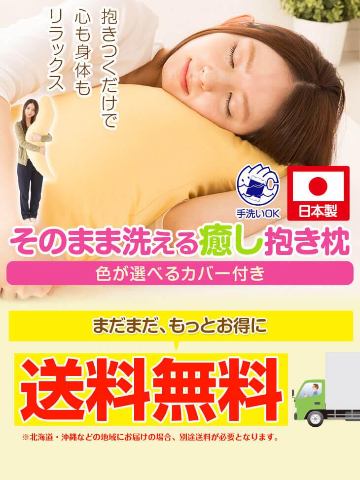 抱きつくだけで心も身体もリラックス そのまま洗える癒し抱き枕 選べるカバー付き
