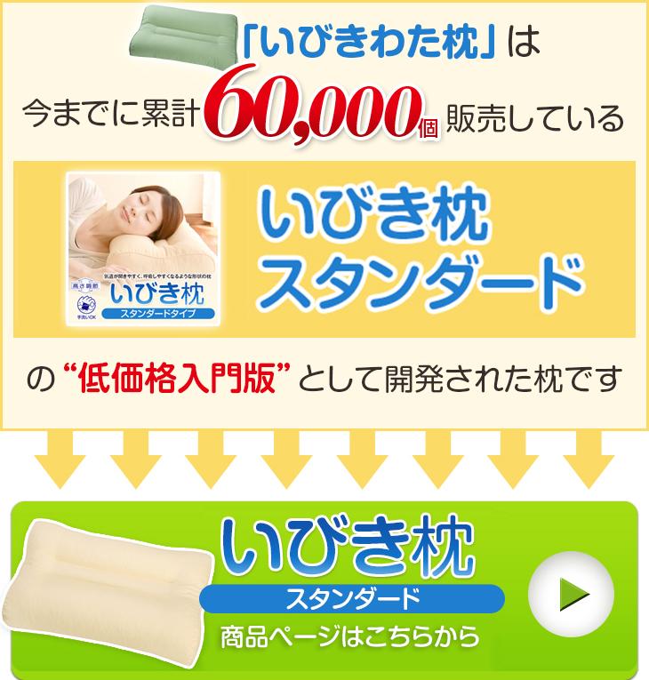 """「いびきわた枕」は今までに累計60,000個販売しているいびき枕スタンダードの""""低価格入門版""""として開発された枕です"""