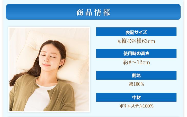 「いびきわた枕」の商品情報