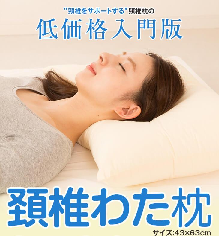 """日本製で高品質のまま、""""洗える頚椎枕""""の 楽天最安値に挑戦!"""