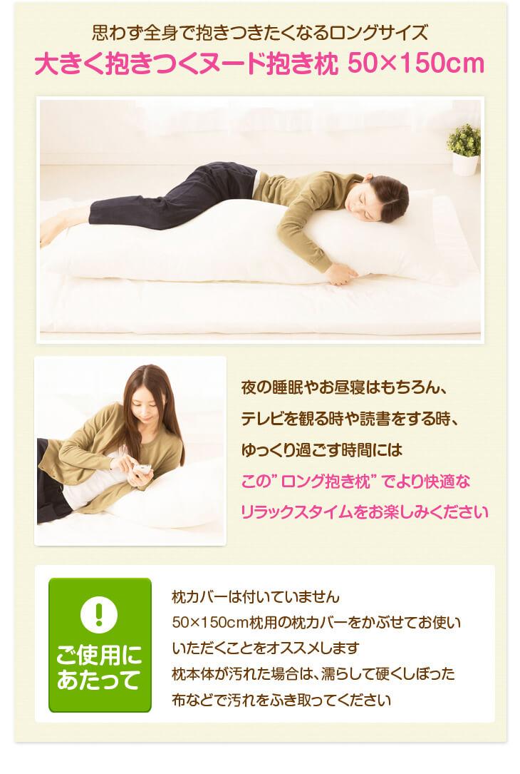 """思わず全身で抱きつきたくなるロングサイズ 大きく抱きつくヌード抱き枕 50×150cm この""""ロング抱き枕""""でより快適なリラックスタイムをお楽しみください"""