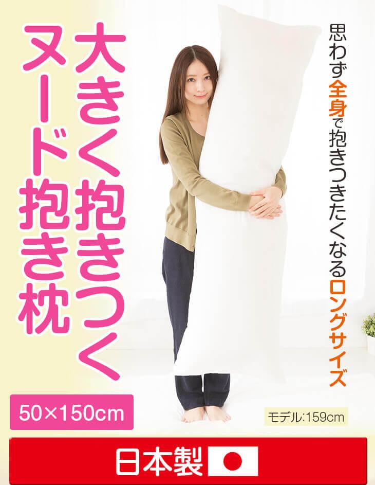 思わず全身で抱きつきたくなるロング抱き枕 大きく抱きつくヌード抱き枕 50×150cm 東レ製わた入り 日本製