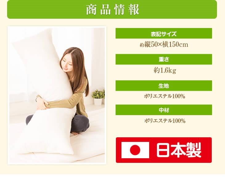 思わず全身で抱きつきたくなるロング抱き枕 大きく抱きつくヌード抱き枕 50×150cm 商品情報 東レ製わた入り 日本製