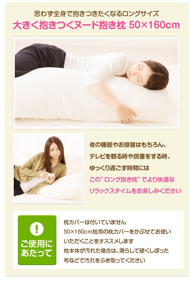 """思わず全身で抱きつきたくなるロングサイズ 大きく抱きつくヌード抱き枕 50×160cm この""""ロング抱き枕""""でより快適なリラックスタイムをお楽しみください"""