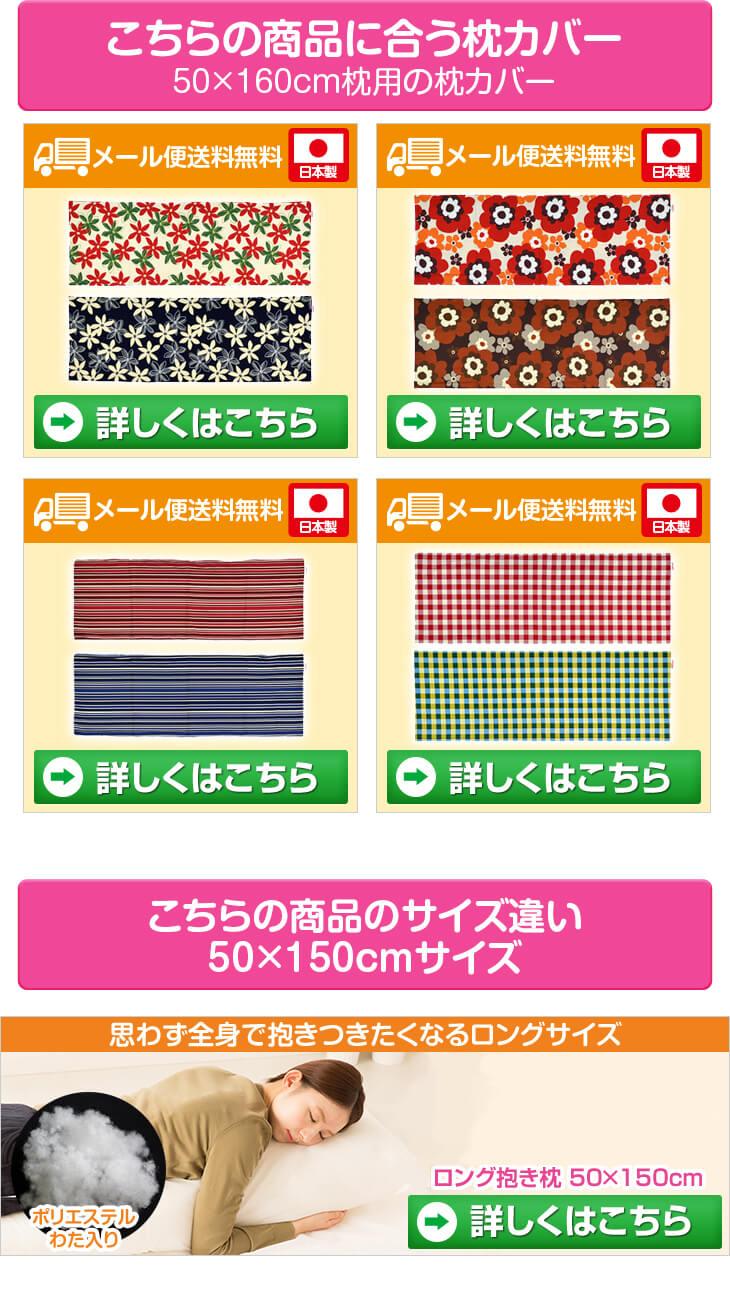 こちらの商品に合う枕カバー こちらの商品のサイズ違い 50×160cmサイズ