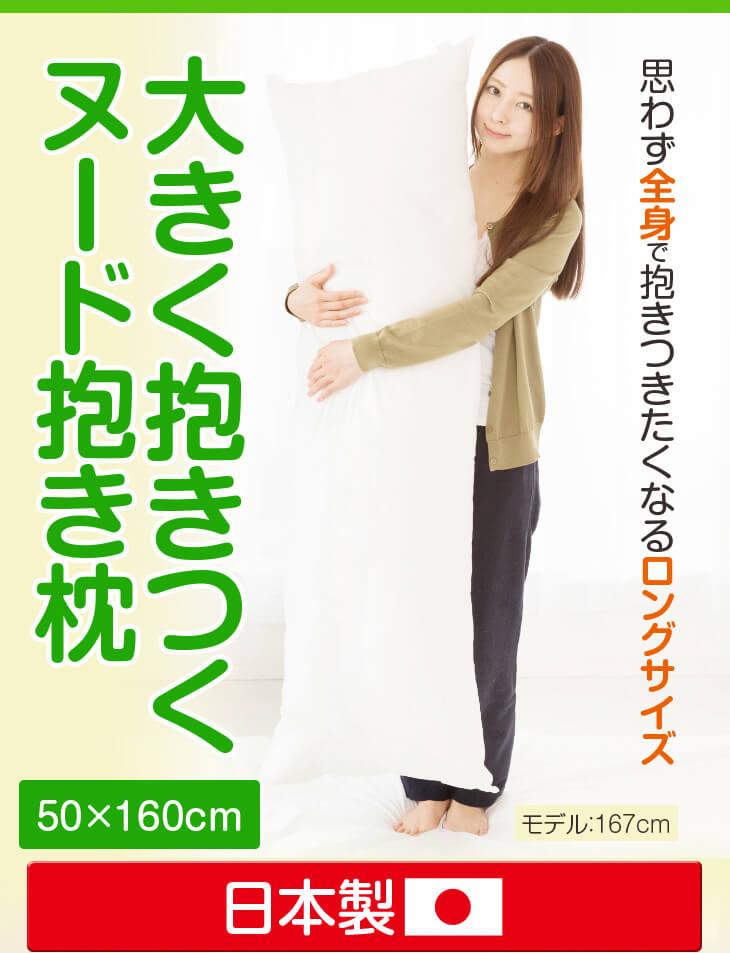思わず全身で抱きつきたくなるロング抱き枕 大きく抱きつくヌード抱き枕 50×160cm 東レ製わた入り 日本製